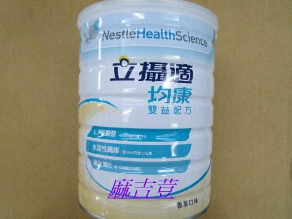 雀巢立攝適均康雙益配方 含L.P乳酸菌 水溶性纖維 維生素E.香草口味800g  效期每月更新