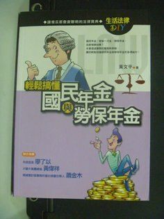 【書寶二手書T8/投資_NJE】輕鬆搞懂國民年金與勞保年金_黃文平