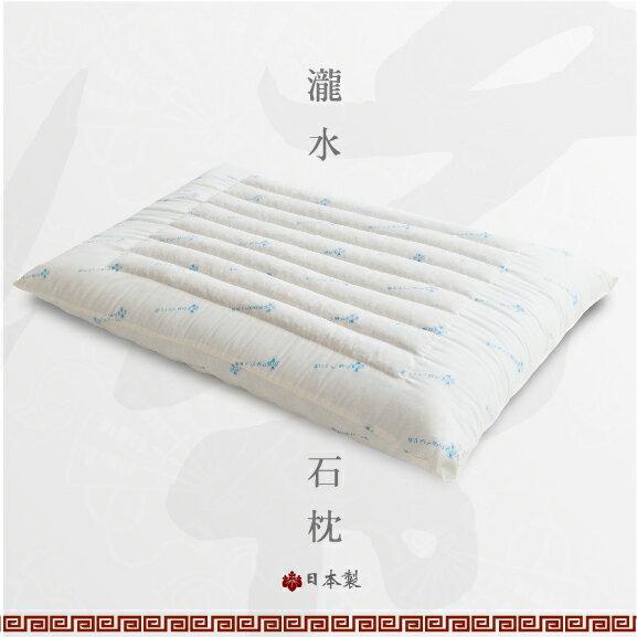 日本原裝防螨抗菌滝水石枕