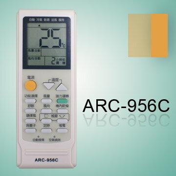 【企鵝寶寶】ARC-956C變頻冷氣萬用遙控器 **本售價為單支價格**
