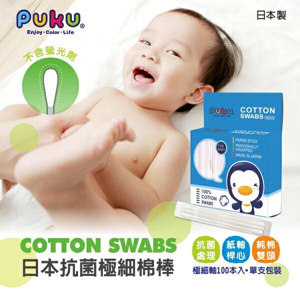 『121婦嬰用品館』PUKU抗菌極細軸棉棒100入 1