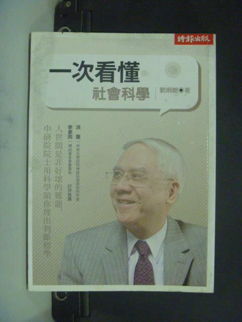 ~書寶 書T1/社會_GHP~一次看懂社會科學_劉炯朗 ~  好康折扣
