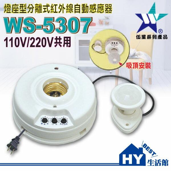WS-5307 燈座型分離式紅外線自動感應器【紅外線感應燈具】《HY生活館》水電材料專賣店