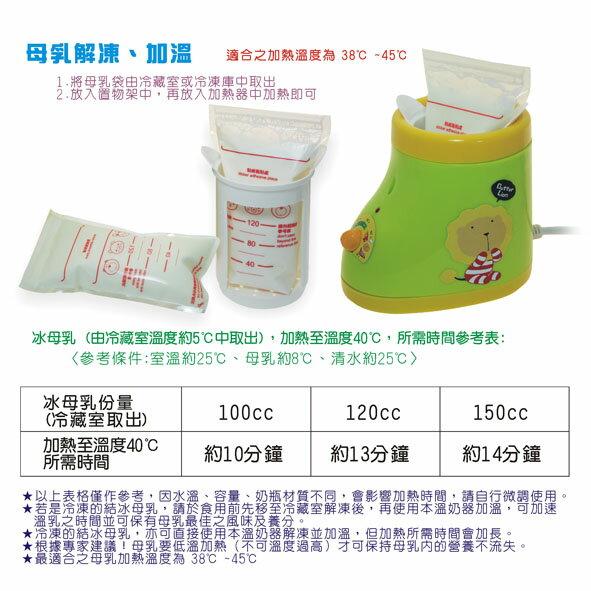 Butter Lion奶油獅 - 溫奶器/母乳加熱器 5