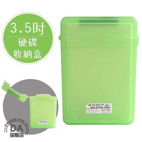 《DA量販店》3.5吋 硬碟盒 防塵 防潮 防震 防靜電 硬碟收納盒 硬碟保護盒 綠色(20-1533)