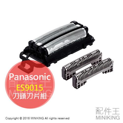 【配件王】日本代購 Panasonic 國際牌 ES9015 替換刀頭刀片 兩件組 適 ES-LT2A 5A 7A 8A