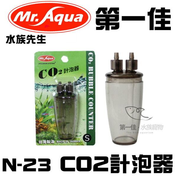 [第一佳水族寵物] 台灣水族先生MR.AQUA CO2計泡器