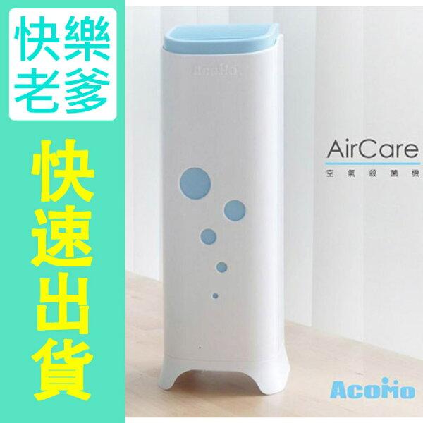 《開箱分享》【AcoMo】AirCare全天候空氣抑菌清淨機殺菌率高達99.99% AIR01 藍色