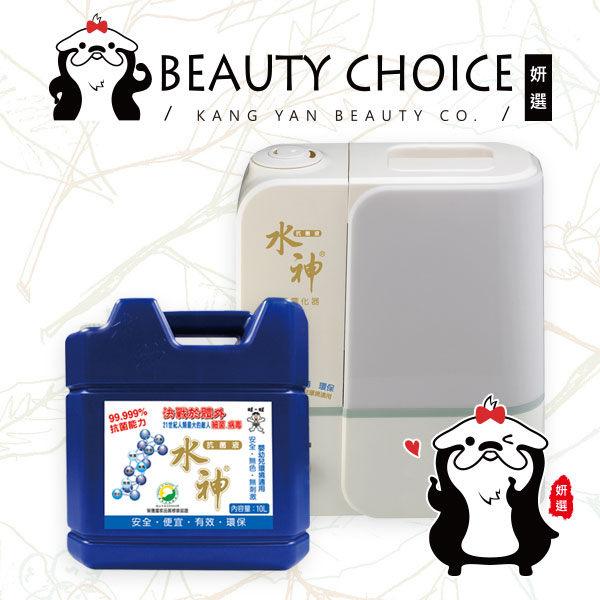 【姍伶】旺旺 水神抗菌專用霧化器4.8L WG-09+水神抗菌液10公升桶裝水-家庭號 x 1桶