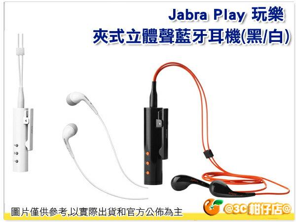 Jabra Play 玩樂 夾式 立體聲藍芽耳機 藍牙耳機 高音質 公司貨