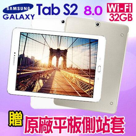 SAMSUNG GALAXY Tab S2 8.0 Wi-Fi 32GB T710 贈原廠平板側站套 三星輕薄 平板電腦 0利率+免運費