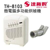 梅雨季除溼防霉防螨週邊商品推薦達新牌 TH-8103 多功能烘被機