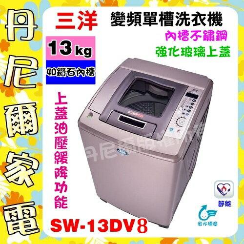 【SANLUX 台灣三洋】13kg媽媽樂變頻洗衣機(內槽不鏽鋼+強化玻璃緩降上蓋)《SW-13DV8》省水+節能