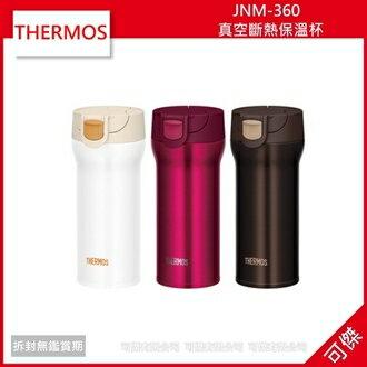 可傑 THERMOS 膳魔師 真空斷熱保溫杯 JNM-360 日本原裝進口 (三色可選)