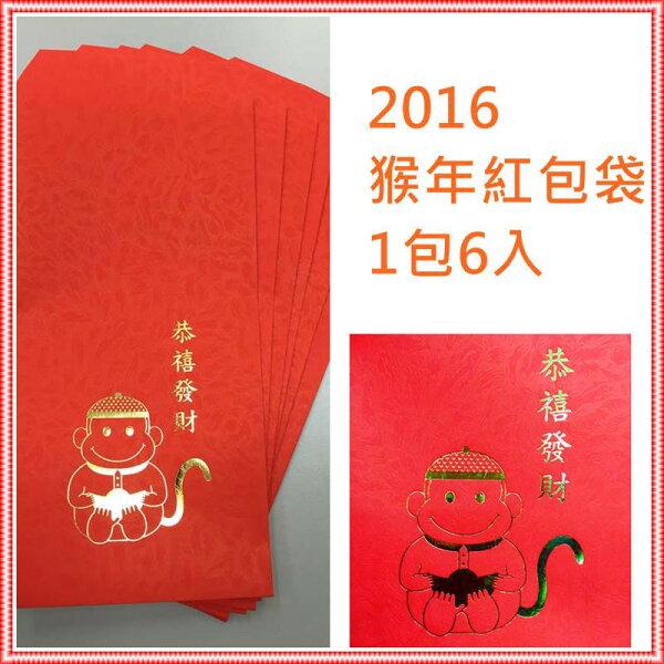 獨家2016猴年燙金香水紅包袋1包6入/ 燙金喜氣猴,抱著元寶,為您帶來滿滿的財富/恭喜發財