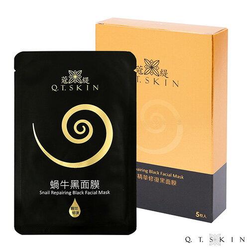 【嚴購網】Q.T.SKIN蝸牛精華修復黑面膜5入/盒