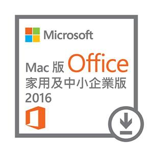 微軟Office Mac Home and Business 2016 多國語言下載版