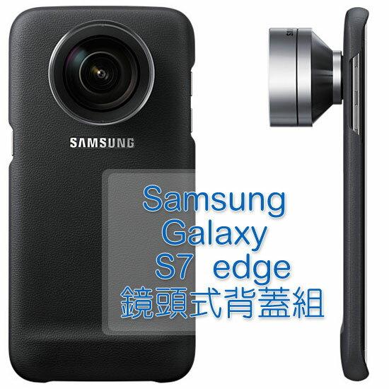 【鏡頭式背蓋組-東訊公司貨】三星 Samsung Galaxy S7 edge 原廠增距鏡、廣角鏡頭/類皮革保護蓋