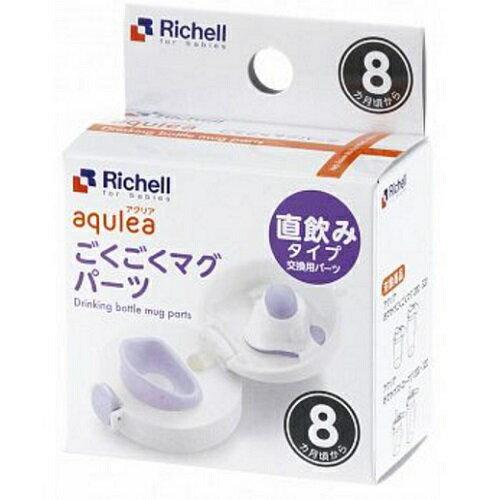 【全系列特價68折】日本【Richell-利其爾】LC直飲杯上蓋組 0