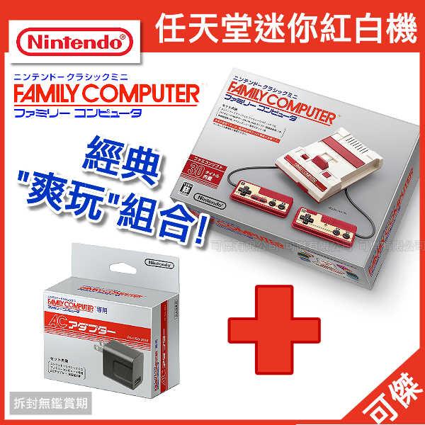 【預購】日本 任天堂 Nintendo 迷你紅白機+變壓器 Famicom 復刻版 (11/20後到貨,下面有注意事項)