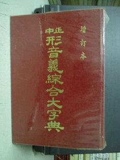 【書寶二手書T1/字典_KCS】形音義綜合大字典_高樹藩_民69年