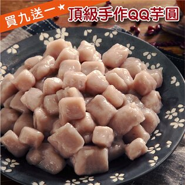 【香帥蛋糕】香帥頂級QQ芋圓↘買九送一 含運組$1050-請冷凍保存