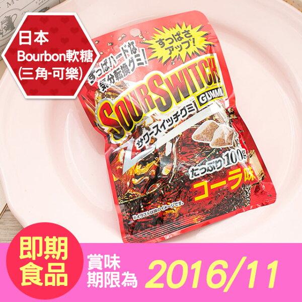 NORNS※即期品↘5折【日本Bourbon軟糖(Sour switch-三角-可樂-100g)】QQ糖 糖果 零食 日本人氣 代購零嘴