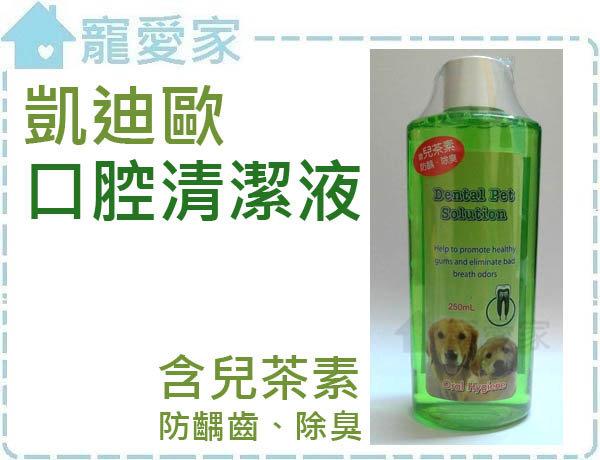 ☆寵愛家☆凱迪歐-口腔清潔液,含兒茶素讓愛犬口腔保持清新自然