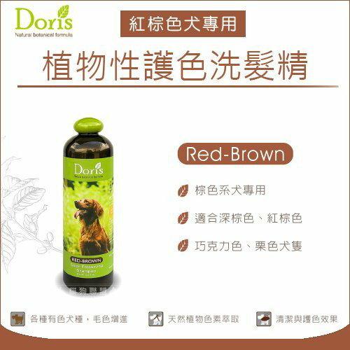 +貓狗樂園+ Doris【天然草本系列。紅棕色犬專用。護色洗毛精。500ml】590元*紅貴賓適用 - 限時優惠好康折扣