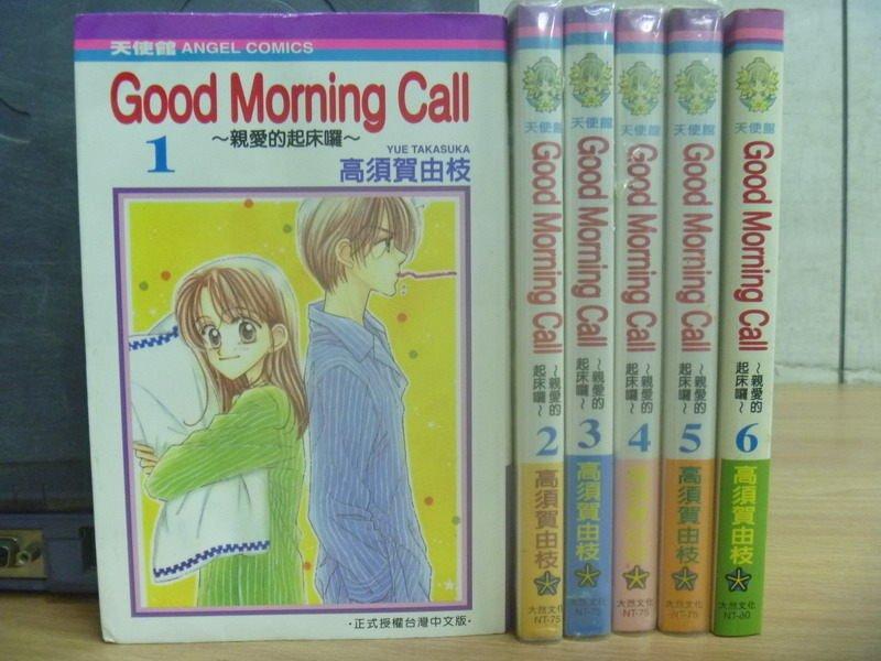 ~書寶 書T9/漫畫書_RDH~Good Morning call親愛的起床囉^!_1^~