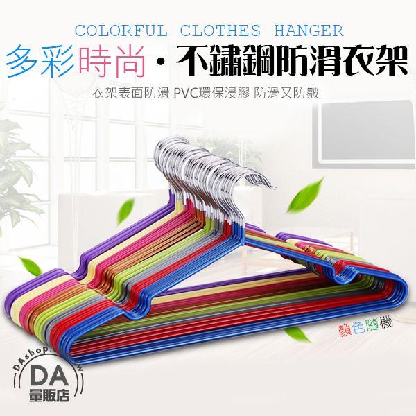 《DA量販店》乾濕兩用 防滑 衣架 彩色 帶凹槽 加粗 不鏽鋼 防滑槽 顏色隨機(V50-1170)