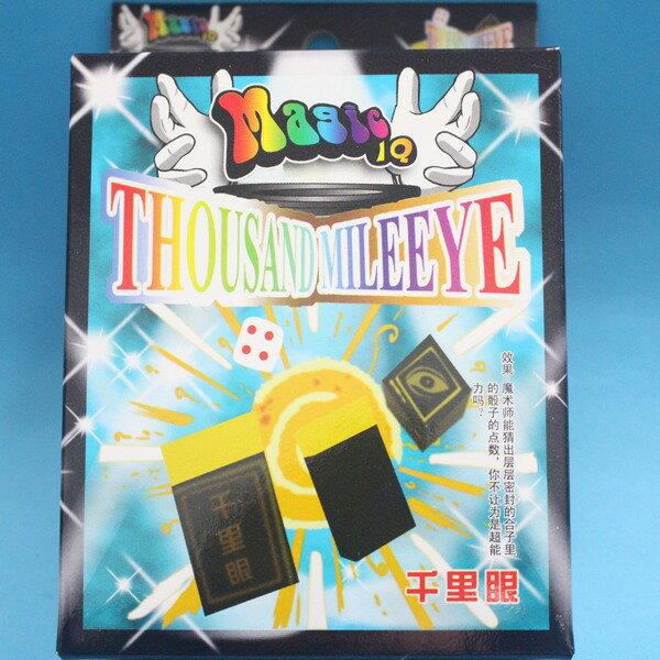 魔術道具 (千里眼) 變魔術 益智魔術盒 魔術大師表演道具/一個入{促30}~5504