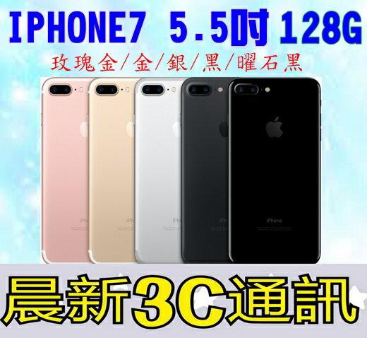 ^~晨新3C^~APPLE I PHONE 7 PLUS 128G 玫瑰金 消光黑 曜石黑