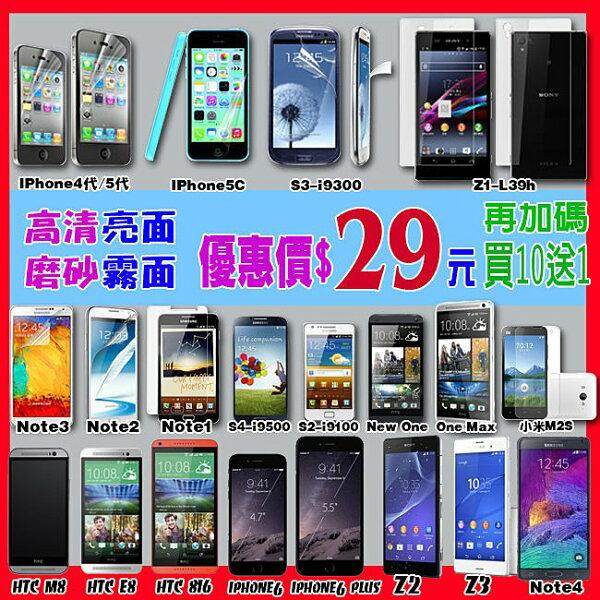 亮面保護貼膜 霧面防指紋 IPhone6 (4.7吋/5.5吋) 5S 4S S2 S3 S4 S5 S6 edge Note 2 Note3 Note4 mega 6.3 Z Z1 Z2 Z3 Z4 HTC 816 820 M8 M9+ E9+ 紅米 小米3