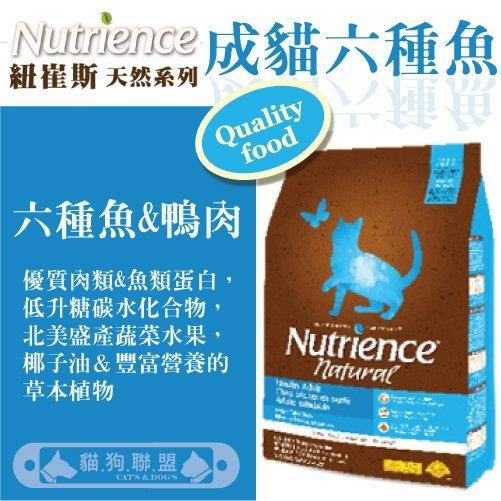 +貓狗樂園+ Nutrience紐崔斯【天然系列。成貓。六種魚+鴨肉。5公斤】1790元 - 限時優惠好康折扣