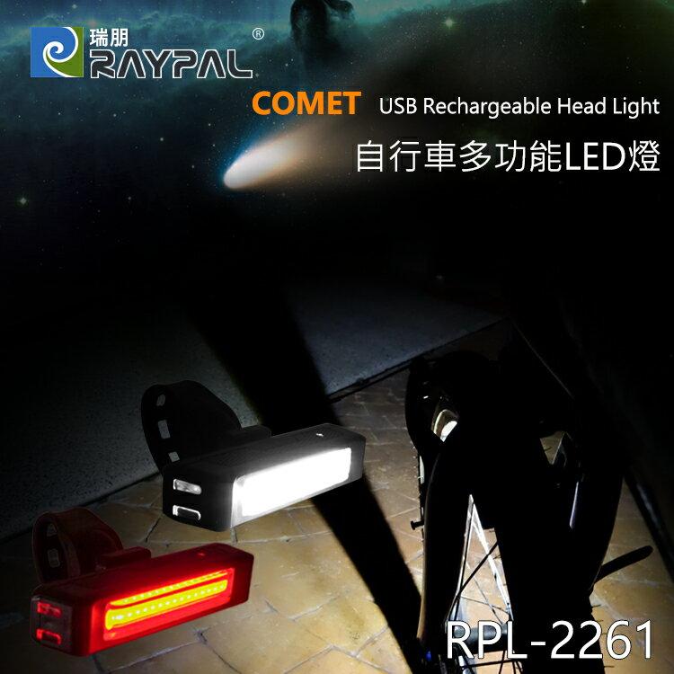 精品系列 RAYPAL 瑞朋 RP-2261 自行車多功能LED燈/警示燈/三段調節/自行車/夜騎/路跑/提示燈/夜跑/爬山/健走/登山/夜間行動/安全/閃燈