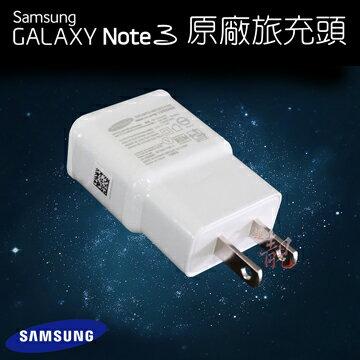 【超靚】SAMSUNG Galaxy NOTE3 原廠旅充頭 / NOTE 3原廠旅充(NOTE 3旅充 NOTE3 旅充 旅充頭)