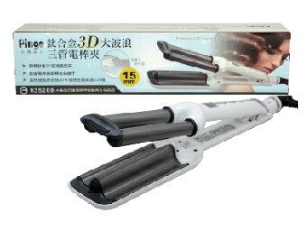 品工Pingo鈦合金3D波浪三管電棒夾