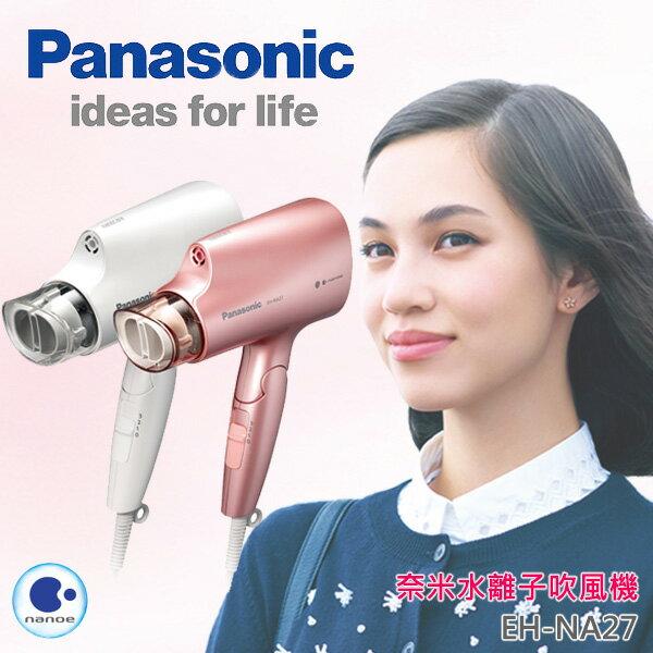 Panasonic 國際牌  奈米水離子吹風機 EH-NA27 ★加碼兩年保固