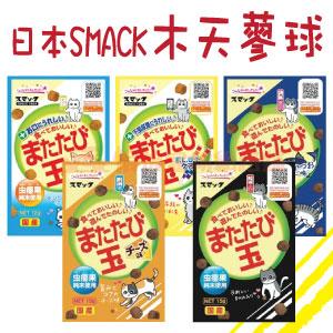 【恰恰】日本SMACK木天寥球12G - 限時優惠好康折扣