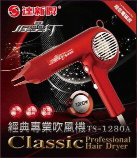 免運費【達新牌】專業吹風機 TS-1280A/TS1280A (紅色)