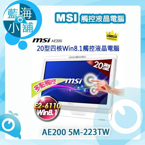 MSI 微星 AE200 5M-223TW 20型 四核 Win8.1 觸控 液晶電腦--售完為止