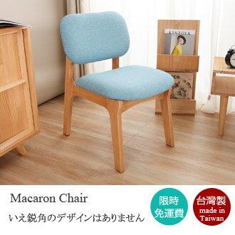 【迪瓦諾】馬卡龍 栓木實木椅 / 藍 / 台灣製/餐椅/梳妝椅 0