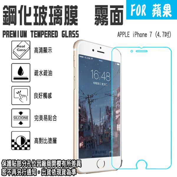 9H 霧面 4.7吋 iPhone 7/i7 支援3D觸控 鋼化玻璃保護貼/強化玻璃 螢幕保貼/2.5D弧邊/高清透/TIS購物館