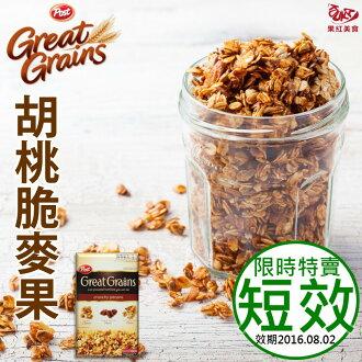 [即期特賣] [短效現貨] 美國進口POST胡桃脆麥果穀物早餐麥片 453克 少女時代 SNSD