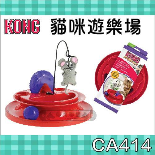 +貓狗樂園+ KONG【貓咪遊樂場玩具。CA414】640元 0