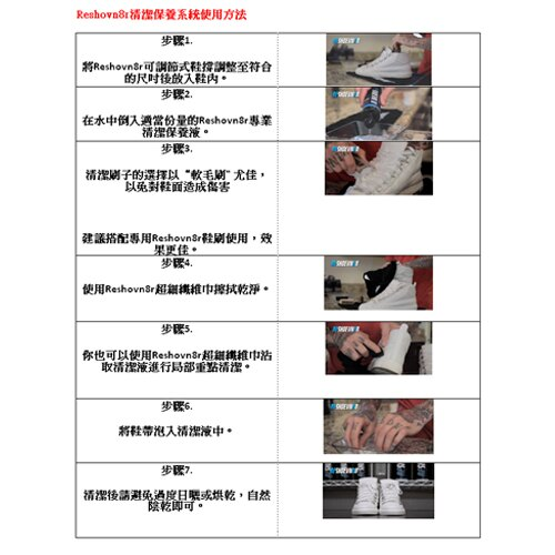 【EST】Reshoevn8R 100% 純天然 球鞋 清潔 保養 [R8-0009] 8Oz 隨身罐 1