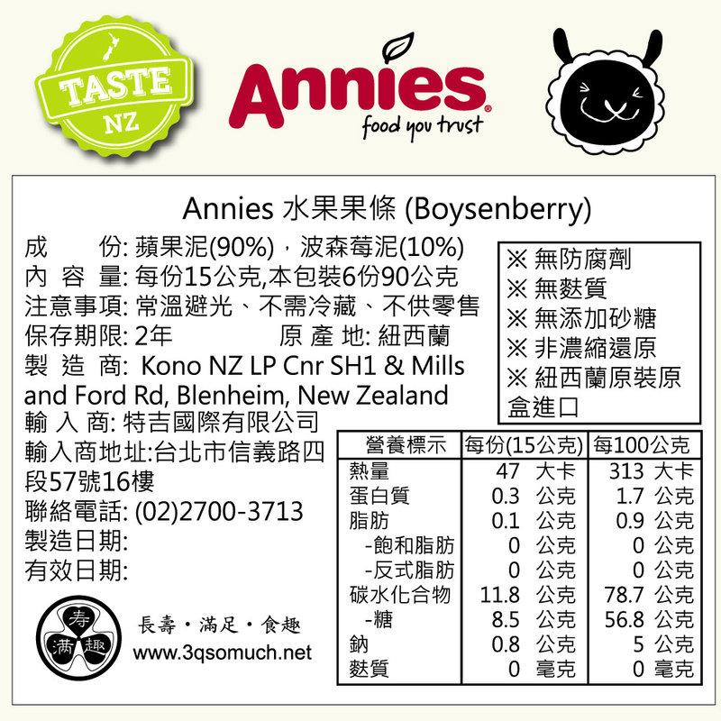 【壽滿趣- 紐西蘭原裝進口】Annies 全天然水果條(波森莓15gm6片裝) 3