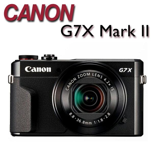 【★送SanDisk Ultra SDHC 32GB 記憶卡+清潔好禮】CANON PowerShot G7 X Mark II 高端頂級隨身機 【公司貨】ATM/黑貓貨到付 加碼送076防潮箱+2入乾燥劑