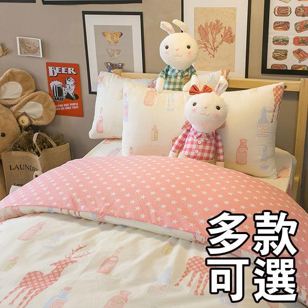 北歐風 床包涼被組 多款可選  綜合賣場 舒適磨毛布 台灣製造 9